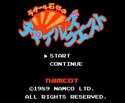 ゲームオアシス-レトロゲーム-ラサール石井のチャイルズクエスト-01