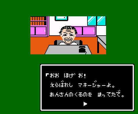 ゲームオアシス-レトロゲーム-ラサール石井のチャイルズクエスト-02