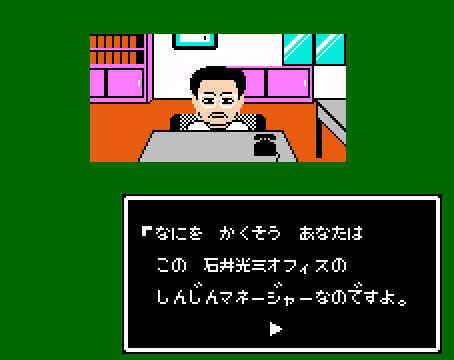 ゲームオアシス-レトロゲーム-ラサール石井のチャイルズクエスト-03