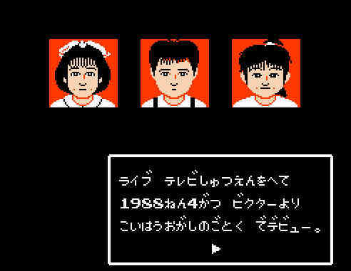 ゲームオアシス-レトロゲーム-ラサール石井のチャイルズクエスト-04