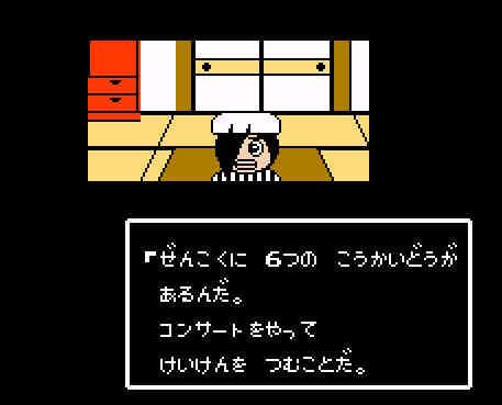 ゲームオアシス-レトロゲーム-ラサール石井のチャイルズクエスト-06
