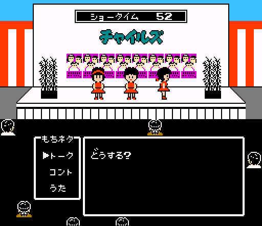 ゲームオアシス-レトロゲーム-ラサール石井のチャイルズクエスト-09