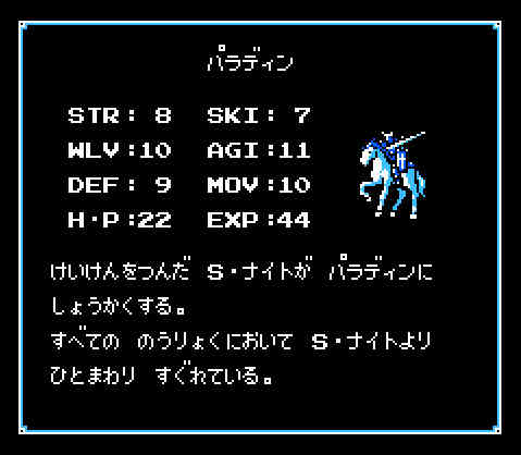 ゲームオアシス-レトロゲーム-ファイアーエムブレム-02