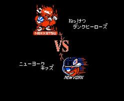 熱血!すとりーとバスケットvsニューヨーク-懐ゲーのゲームオアシス02